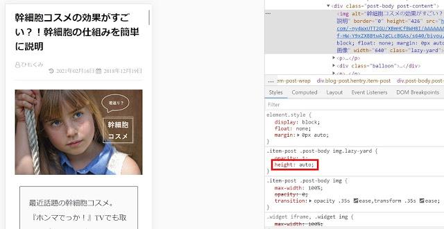 Webサイトでコードをいじり挿入する方法