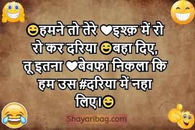 Funny Status in Hindi Image Download