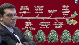 Το δόλιο δώρο του ξεπουλήματος της Μακεδονίας και τα νέα ψεύτικα αφηγήματα των Συριζαίων