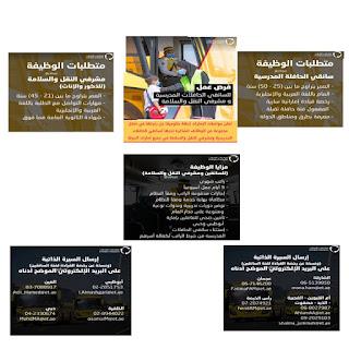 وظائف مواصلات الامارات في جميع امارات ألدولة    مواصلات الامارات الامارات ، مواصلات الامارات دبي ، مواصلات الامارات عجمان ، مواصلات الامارات ابوظبي ،مواصلات الامارات الشارقة ، مواصلات الامارات العين ، مواصلات الامارات ام القيوين ، مواصلات الامارات الفجيرة ، مواصلات الامارات الظفرة ، مواصلات الامارات راس الخيمة ، عن توفر احدث الوظائف الشاغرة سائقي الحافلات  ، ومشرفي النقل والسلامة ، للمواطنين والمقيمين في جميع امارات ألدولة الامارات العربية المتحدة ، لكل من الذكور والاناث .