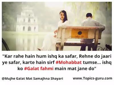 Mujhe Galat Mat Samajhna Shayari- मुझे गलत मत समझना शायरी - www.topics-guru.com