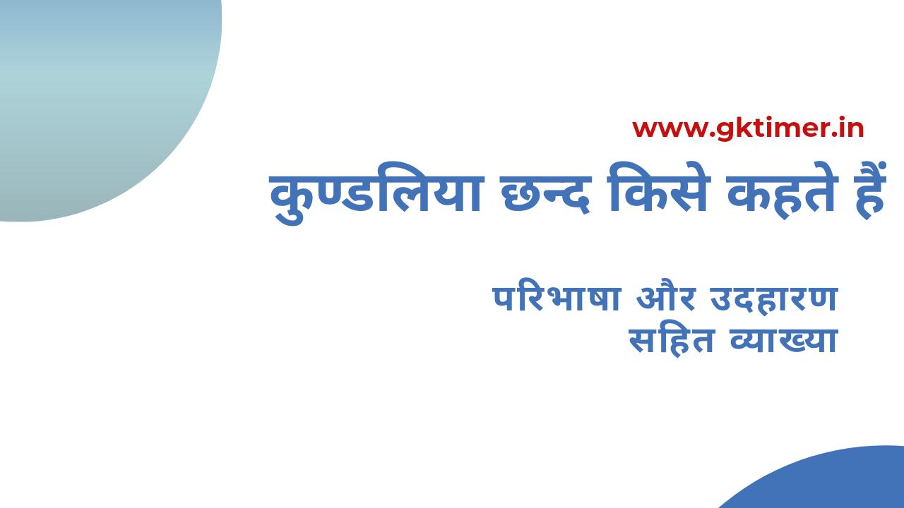 कुण्डलिया छन्द क्या है || Kundali Chhand in Hindi