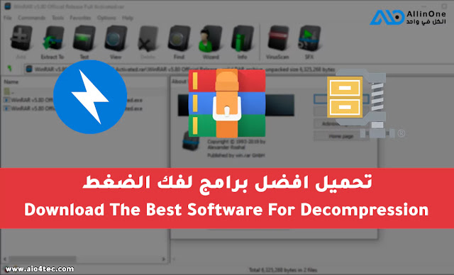 افضل برامج لفك الضغط | Download The Best Software For Decompression