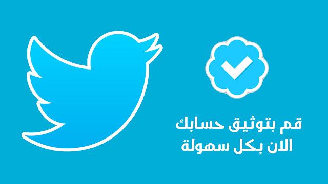 توثيق حساب تويتر مجانا,توثيق حساب تويتر العلامة الزرقاء,توثيق حساب تويتر بالجوال,توثيق حساب التويتر,طريقة توثيق حساب تويتر مجانا,شروط توثيق حساب تويتر,شرح توثيق حساب تويتر