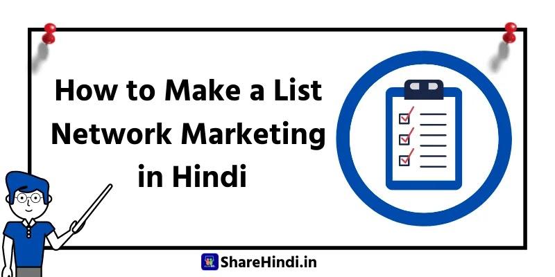 How to Make a List Network Marketing in Hindi - नेटवर्क मार्केटिंग में लिस्ट कैसे बनाये?