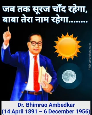 quotes of ambedkar, 6 december ambedkar images