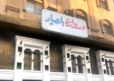 مطعم دروازة الصياد البحري الدمام   المنيو ورقم الهاتف والعنوان