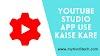 Youtube studio App क्या है ? और इसका Use कैसे करें सीखे हिन्दी में