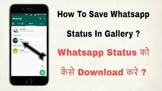 Whatsapp Status Image, Video Aur GIF Ko Kaise Download Kare