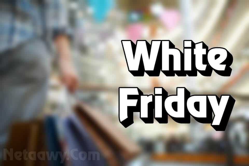 ما هو موعد الجمعة البيضاء لهذا العام