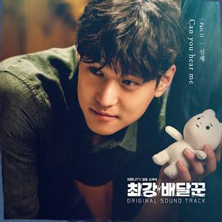 Download mp3, Mv, [Single] Shin Jae – Strongest Deliveryman OST Part.11