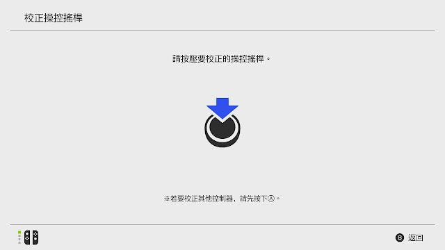【生活分享】檢查看看你的 Switch Joy-Con 控制器有沒有「飄移」現象? - 按壓有問題的蘑菇頭,就可以立即進行搖桿校正