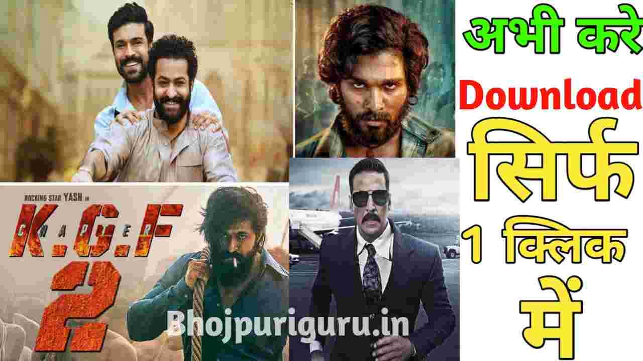 Movievilla 2021: Hollywood Full Movie In Hindi 720p   Bollywood Full Movie Download - Bhojpuri Guru