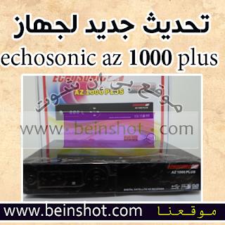 تحديث جديد لجهاز echosonic az 1000 plus 2018