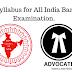 आल इंडिया बार एग्जामिनेशन पाठ्यक्रम  Syllabus for All India Bar Examination.