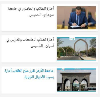 جامعة الأزهر، تمنح طلاب الجامعة يوم الخميس الموافق 29 مارس أجازة