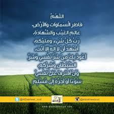 Inilah Doa Pagi Petang yang Diajarkan Rasulullah kepada Abu Bakar
