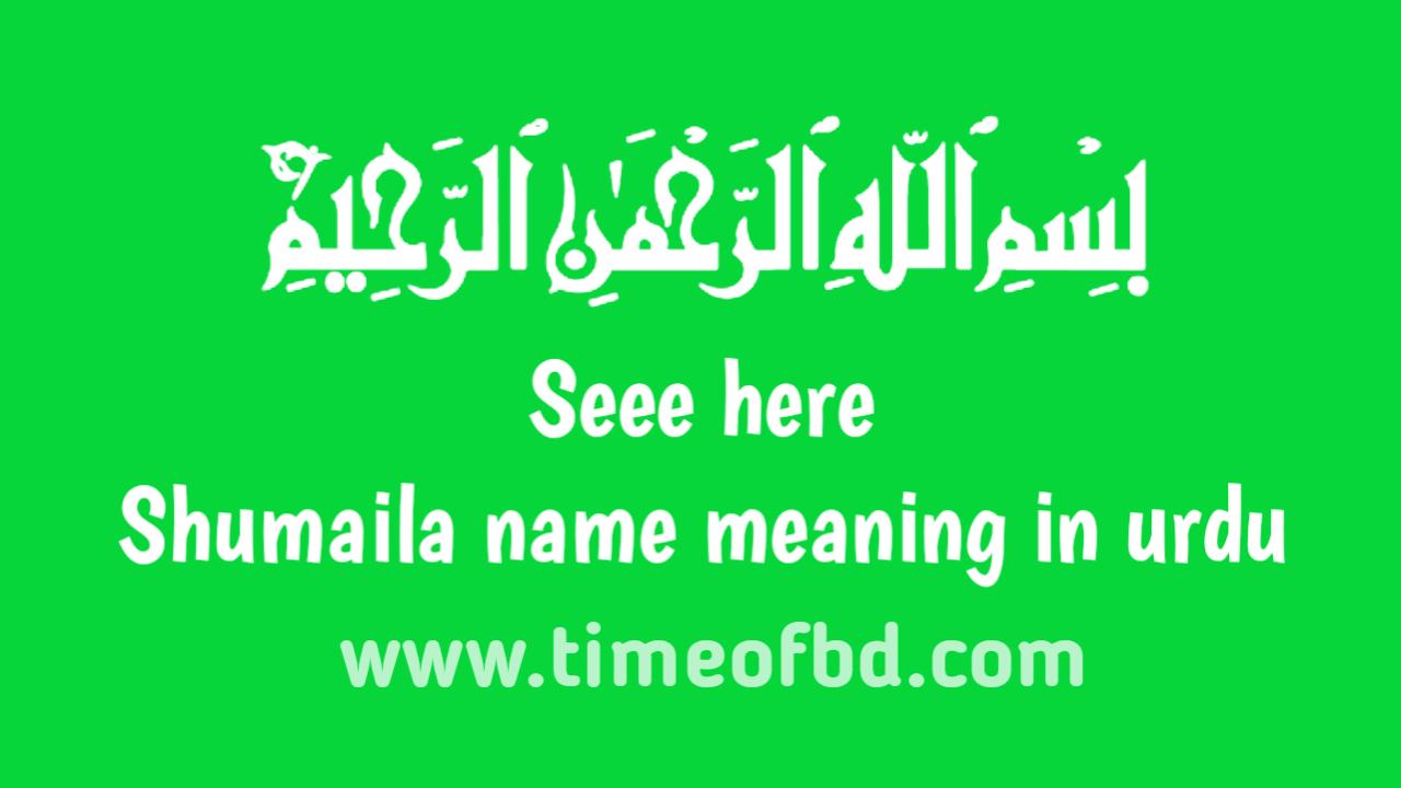 shumaila name meaning in urdu, شموئلہ نام کا مطلب اردو میں ہے
