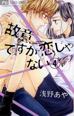 [Manga] 故意ですが恋じゃない 第01-04巻 [Koi Desuga Koi ja Nai Vol 01-04] Raw Download