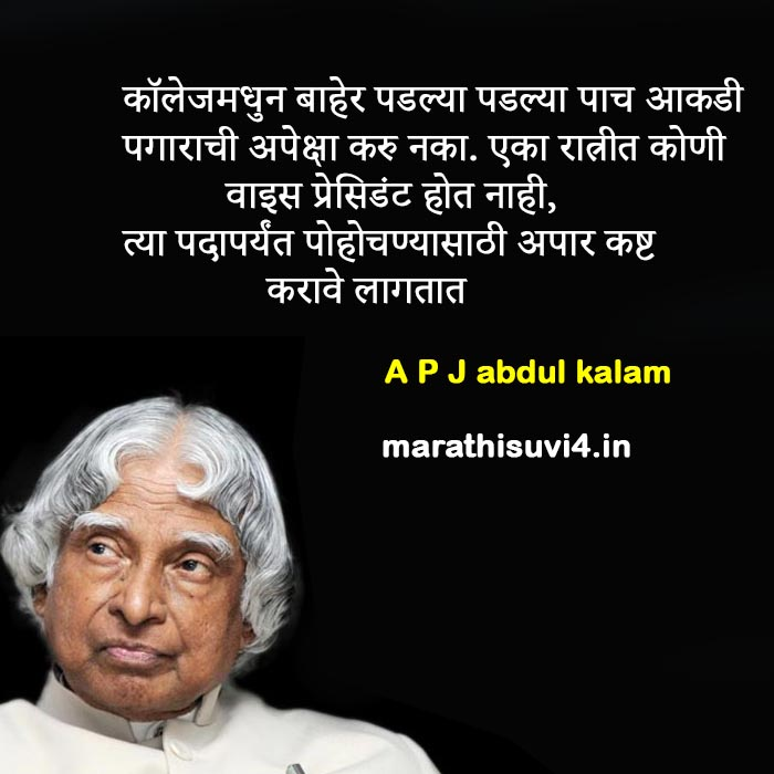 Inspirational Quotes By Apj Abdul Kalam For Students: APJ Abdul Kalam Motivational Thoughts