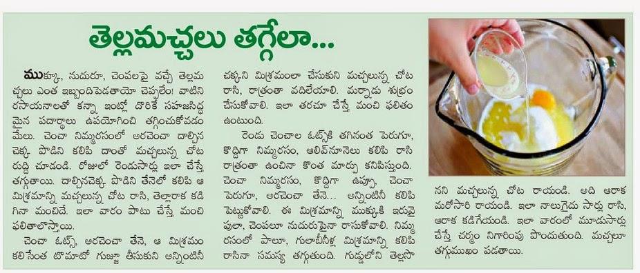 White Pimples Treatment in Telugu