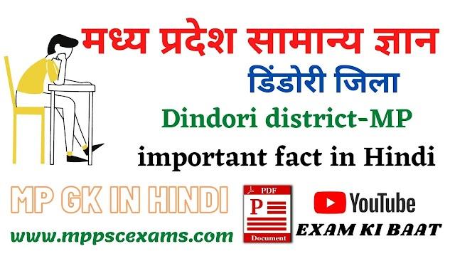 [MP GK*] Dindori District MP GK in Hindi - डिंडोरी जिला - मध्य प्रदेश सामान्य ज्ञान
