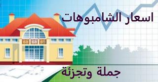 اسعار الشامبوهات في مصر