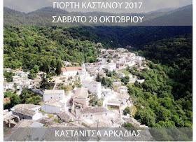 Η Καστάνιτσα γιορτάζει τα κάστανά της και υποδέχεται τους επισκέπτες της (βίντεο)