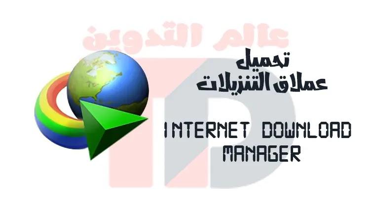 انترنت داونلود مانجرInternet Download Manager