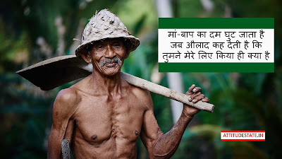 2 Line Maa Baap Status | I Love My Parents Quotes in Hindi