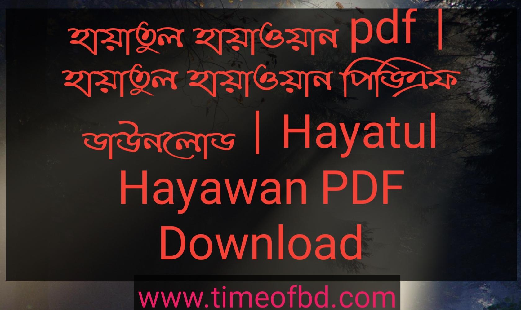 হায়াতুল হায়াওয়ান pdf, হায়াতুল হায়াওয়ান পিডিএফ ডাউনলোড, হায়াতুল হায়াওয়ান পিডিএফ, হায়াতুল হায়াওয়ান pdf download,
