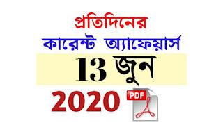 13th June Current Affairs in Bengali pdf