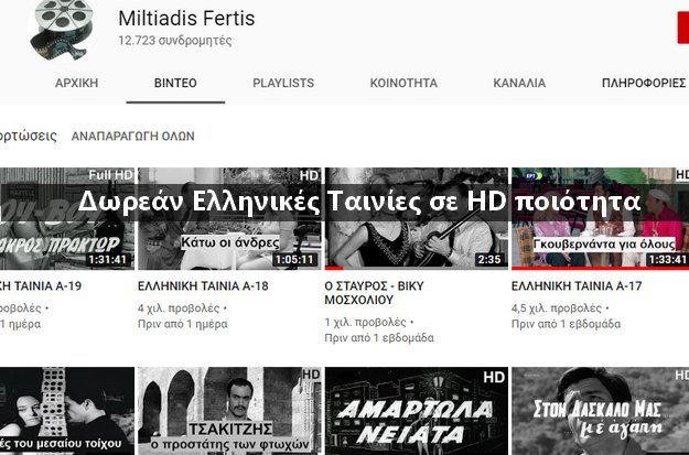 δωρεάν ελληνικές ταινίες σε υψηλή ανάλυση