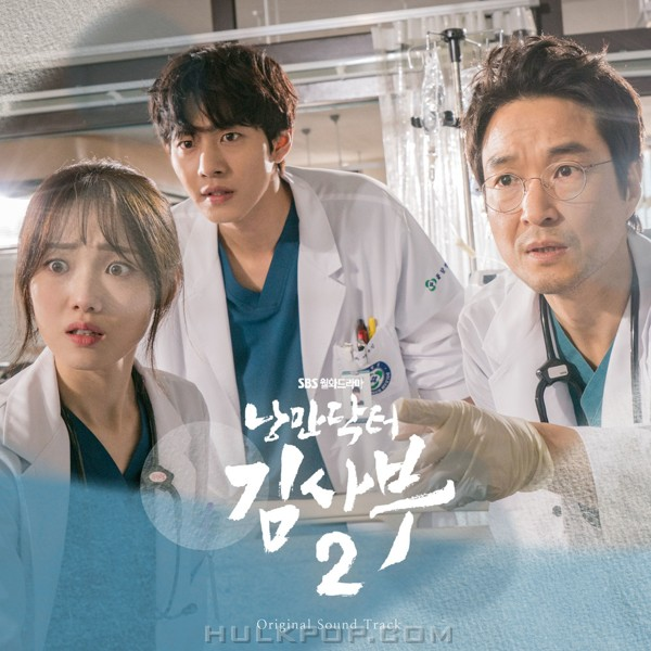 Various Artists – Dr. Romantic 2 OST