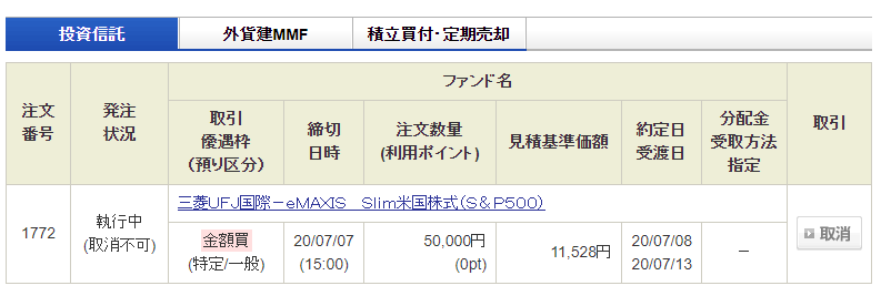 SlimS&P5005万円分購入