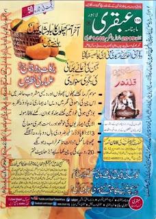 Download Free Ubqari Magazine June 2019 PDF