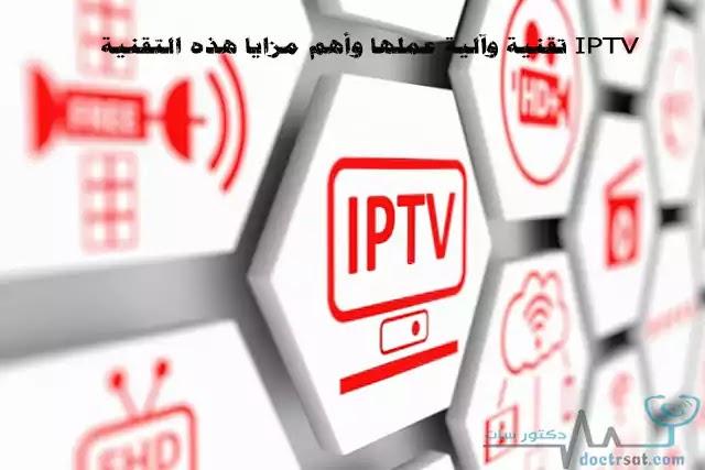 iptv تقنية وآلية عملها وأهم مزايا هذه التقنية
