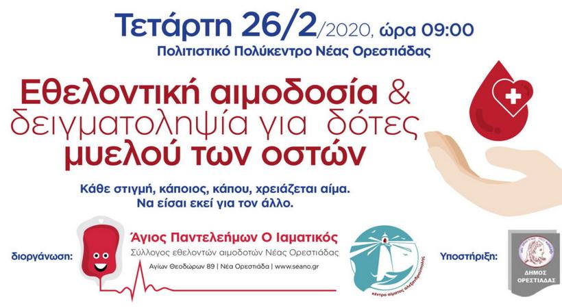Εθελοντική αιμοδοσία την Τετάρτη στην Ορεστιάδα