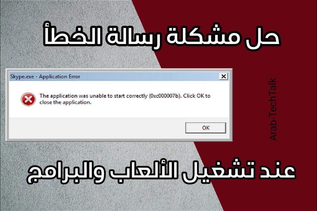 حل مشكلة رسالة الخطأ عند تشغيل البرامج والألعاب