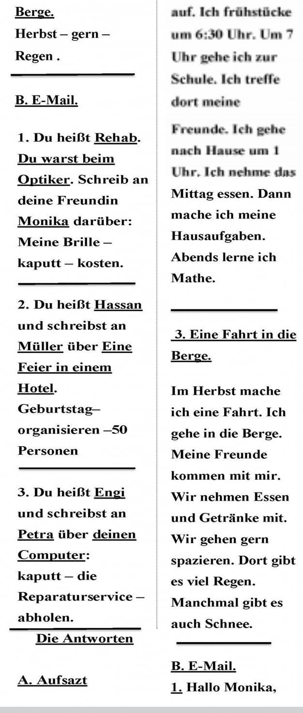 توقعات الجمهورية لليلة امتحان اللغة الألمانية للثانوية العامة 2020 1