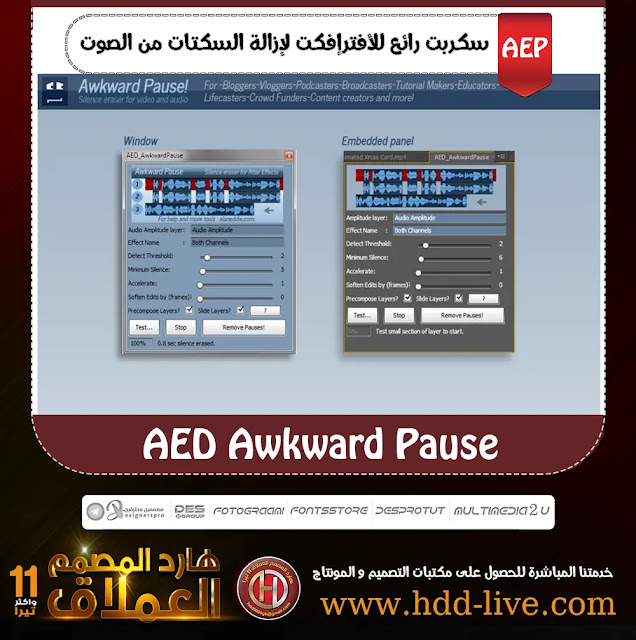 سكربت AED Awkward Pause الرائع للأفترإفكت لإزالة السكتات من الصوت - هارد المصمم العملاق