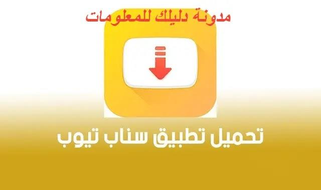 تحميل برنامج سناب تيوب snaptube download