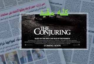 مشاهدة فيلم the conjuring2