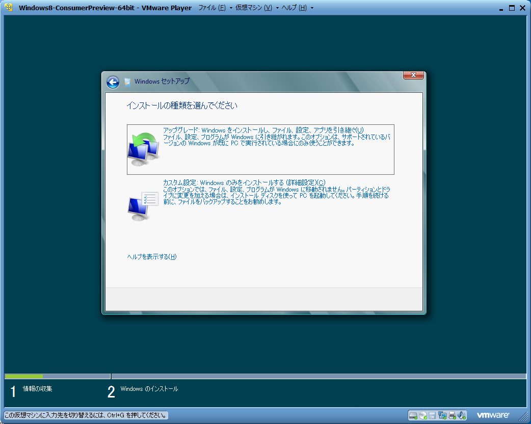 Windows 8 Consumer PreviewをVMware Playerで試す 1 -15