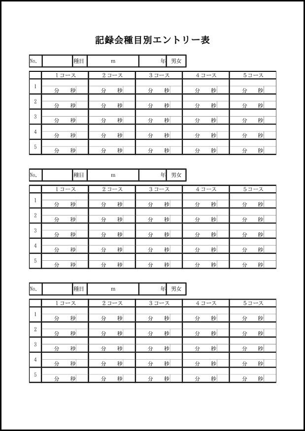 記録会種目別エントリー表 008
