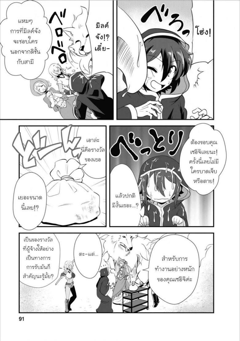Shinka no mi - หน้า 5