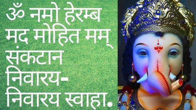 Lord-Ganpati-Mantra