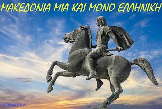 Που μπορείτε να δείτε ζωντανά το συλλαλητήριο της Αθήνας για την Μακεδονία.