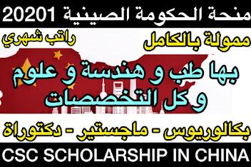 منحة الحكومة الصينية CSC الممولة بالكامل 2020| CSC Scholarship 2020| اكواد الجامعات