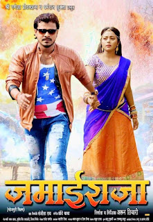 Jamai Raja Bhojpuri Movie News, Wallpapers, Songs & Videos